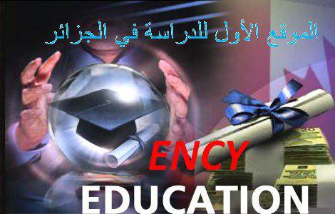 الموقع الأول للدراسة في الجزائر