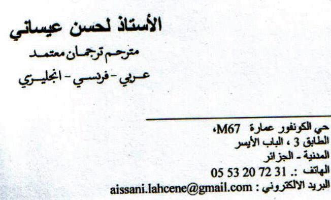 Traducteur-interprète officiel (Anglais-Français-Arabe)