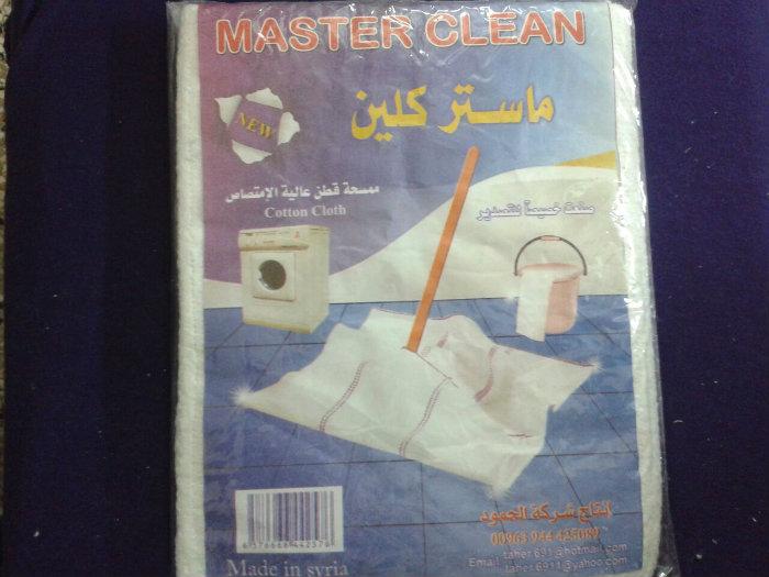 ماستر كلين ولوازم التنظيف وكل ما يخص سيدة المنزل