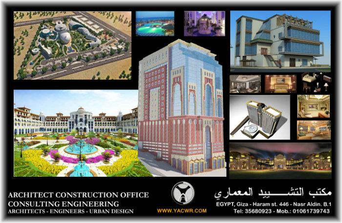 مكتب التشييد المعماري للإستشارات الهندسية
