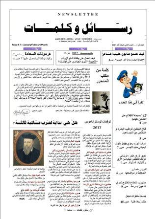 """""""رســـائل و كلمات"""" صحيفة فصلية جديدة (جانفي/أبريل/جويلية/أكتوبر)"""