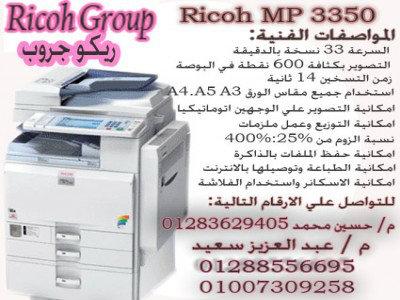 ماكينة تصوير مستندات ريكو 161 mp  بالضمان