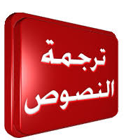 Traduction Arabe, Français, Anglais ترجمة عربي فرنسي إنجليزي