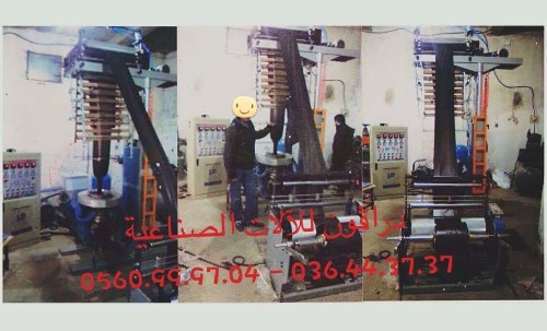 Machine de fabrication de sac (sac en plastique), lquipement installer .