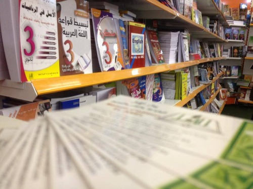Edition El Amel: Editeurs de presse, entreprise d'édition et de diffusion de livre