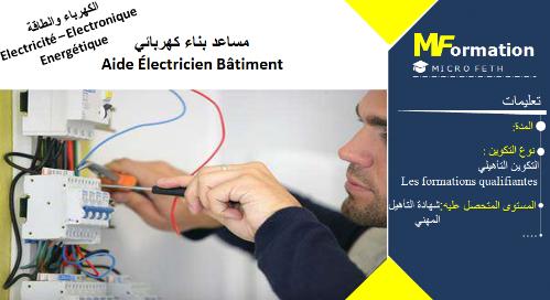 Electricité - Electronique - Energétique