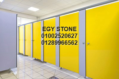 قواطيع حمامات 01002520627 hpl