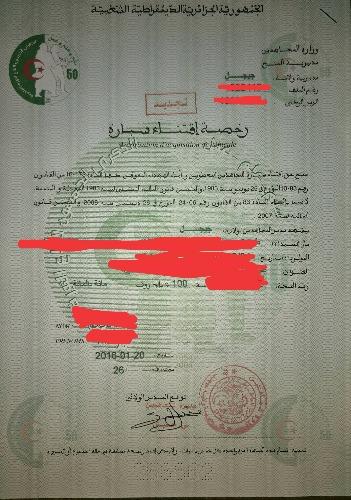 رخصة مجاهدين لاستيراد سيارة سياحية او نفعية