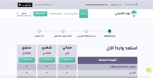 الاشتراك في موقع الدراسة الجزائري توب أكاديمي