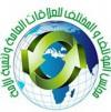 مجلس المؤتلف و المختلف للعلاقات العامة و تنمية الامة